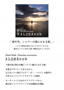 alohanob-01