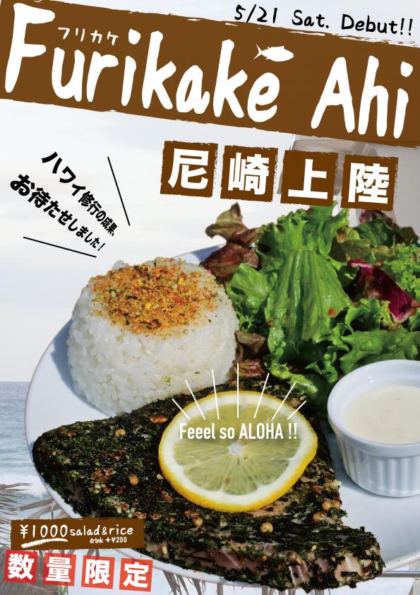 furikake_ahi-01