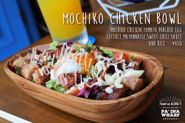 Mochiko Chicken Bowl ¥780