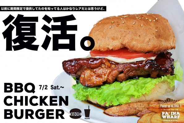 BBQ Chicken Burger  ¥1100
