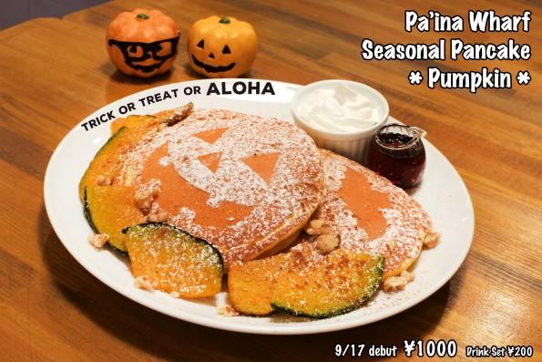 Pancake PUMPKIN  ¥1000