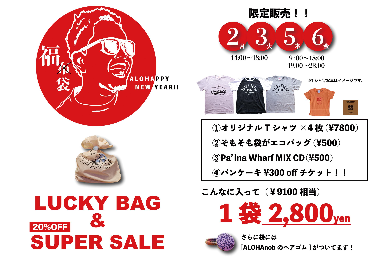 福袋&SUPER SALE開催!!
