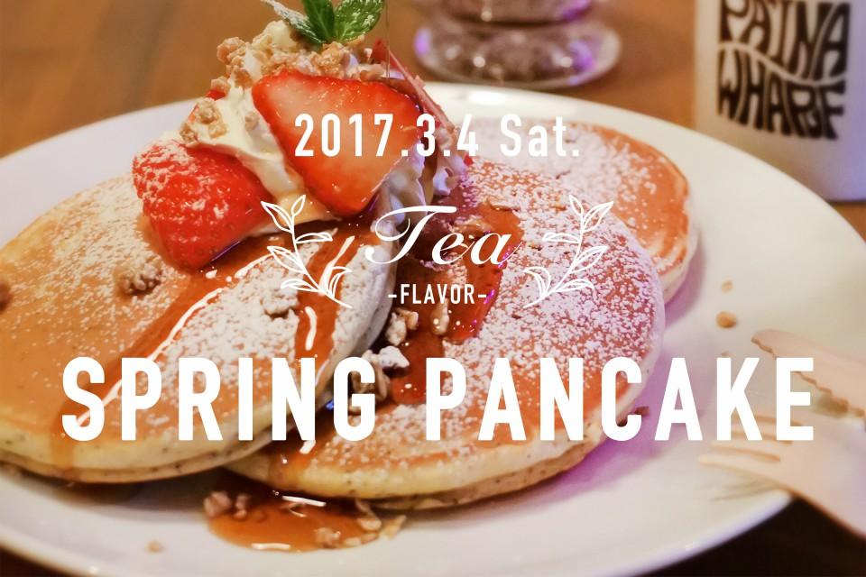 Tea FLAVOR Pancake ¥1000