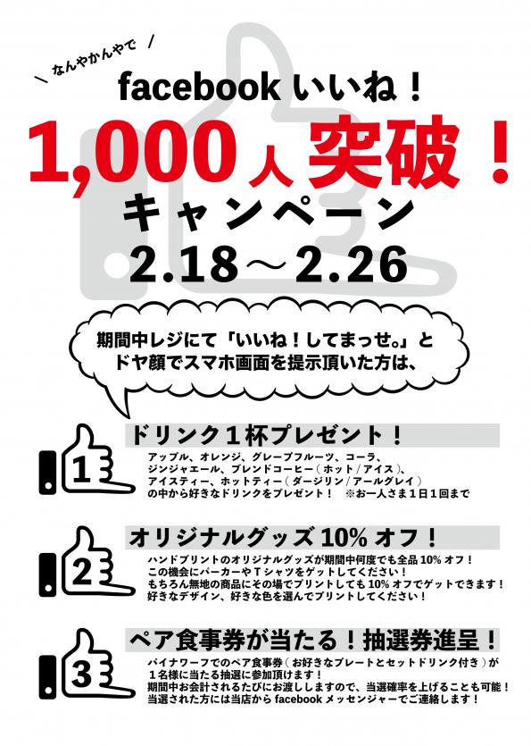 1000 件突破-01