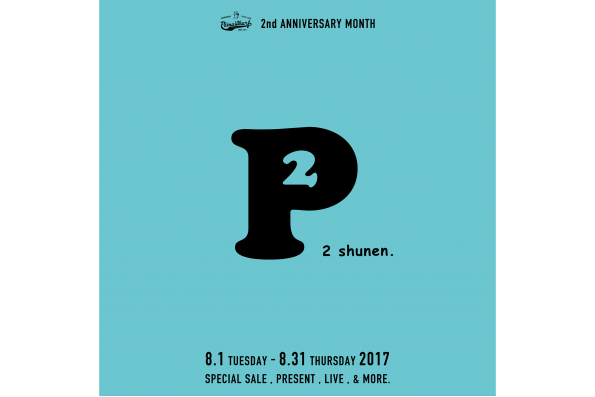 2周年スペシャル!