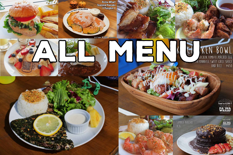 see all menu